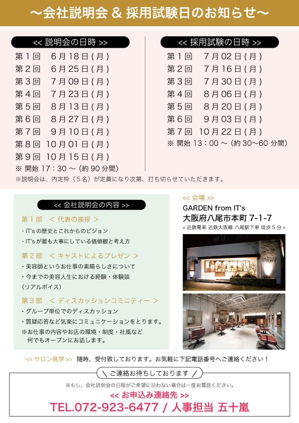 【重要】地震の為、会社説明会の日程変更 6/18(月)→6/26(火)