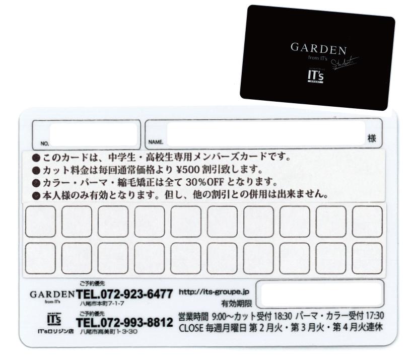 学割カード